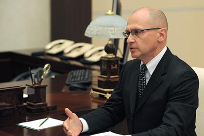 Кириенко назначен первым замглавы администрации Кремля