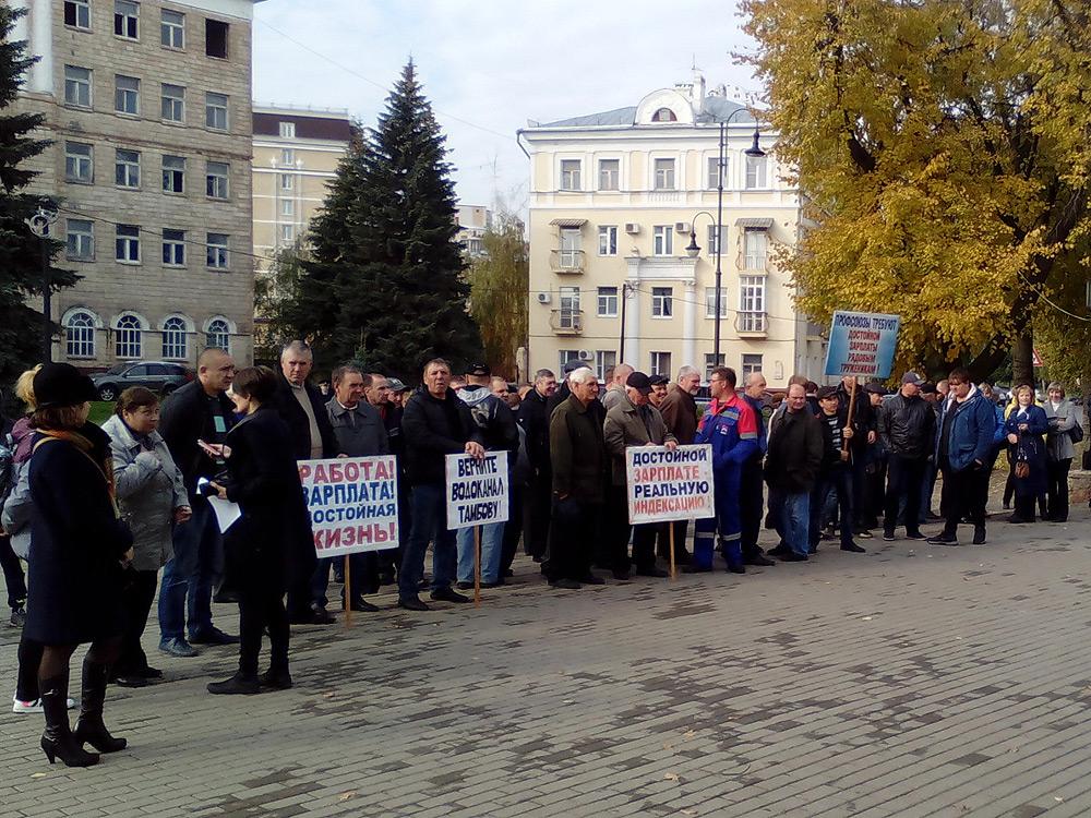 В Тамбове прошла акция протеста коммунальщиков: «Кто работает, тот раб, кто ворует, тот хозяин»: