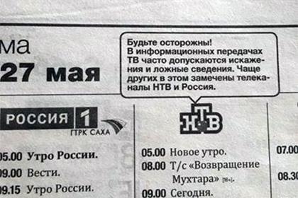 Российские газеты предупреждают о ложной информации на НТВ