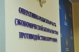 Задержаны два сотрудника Главного управления по борьбе с экономическими преступлениями МВД РФ