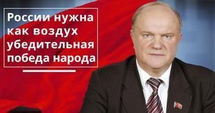 Геннадий Зюганов: России нужна как воздух убедительная победа народа