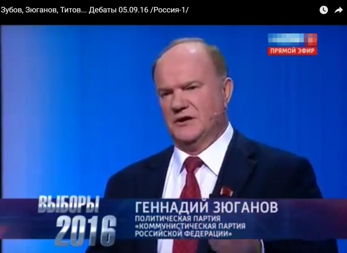 Зюганов: Мы возродим лучшие традиции великой советской эпохи