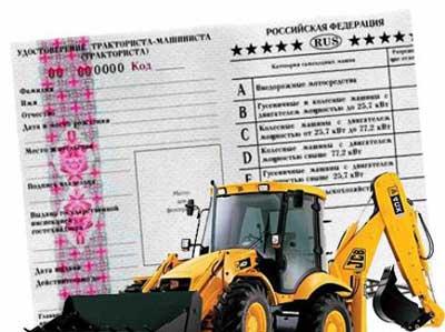 Как проходит обучение на тракториста машиниста