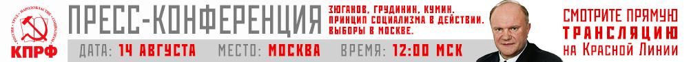 Зюганов-кумин