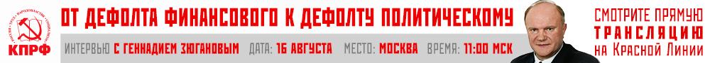 Зюганов 16 августа 2018