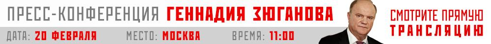 Зюганов 20 февраля