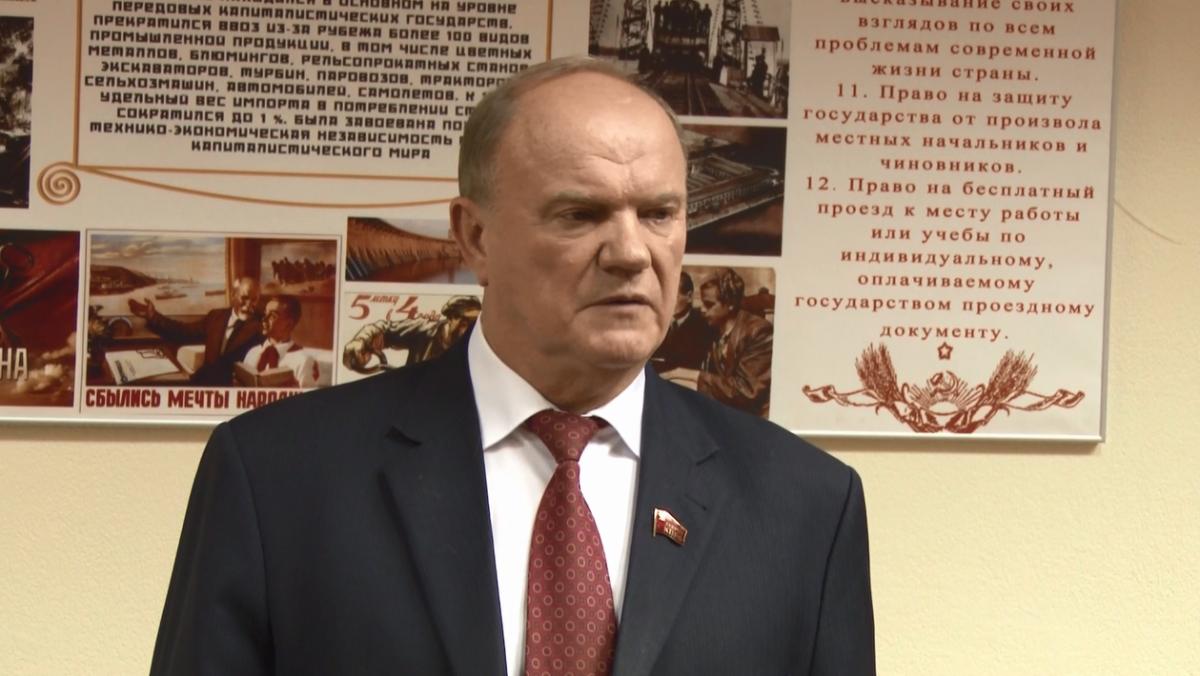 Геннадий Зюганов: Нужно радикально менять прогнившую систему