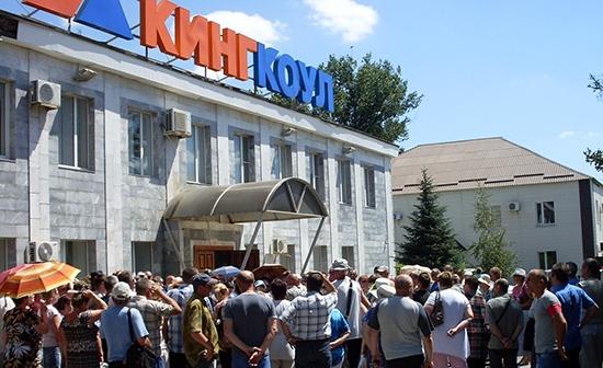 Шахтеры в Ростовской области объявили массовую голодовку