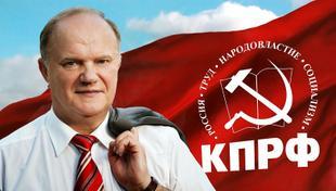 Геннадий Зюганов: без сложения усилий России, Украины и Белоруссии мы будем неконкурентоспособны