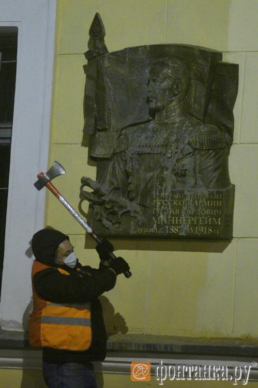 Доску Маннергейма в Петербурге порубили топором