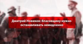 Дмитрий Новиков: Власовщину нужно останавливать немедленно