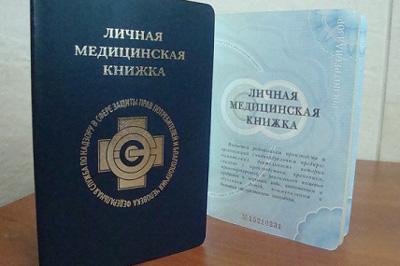 Медицинская книжка за день в Одинцово
