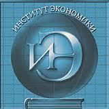 Экономический рост невозможен без применения плановых методов – экономисты РАН