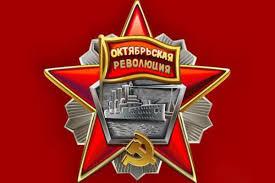 Иван Никитчук: «Великая Октябрьская социалистическая революция – прорыв в новую эпоху»