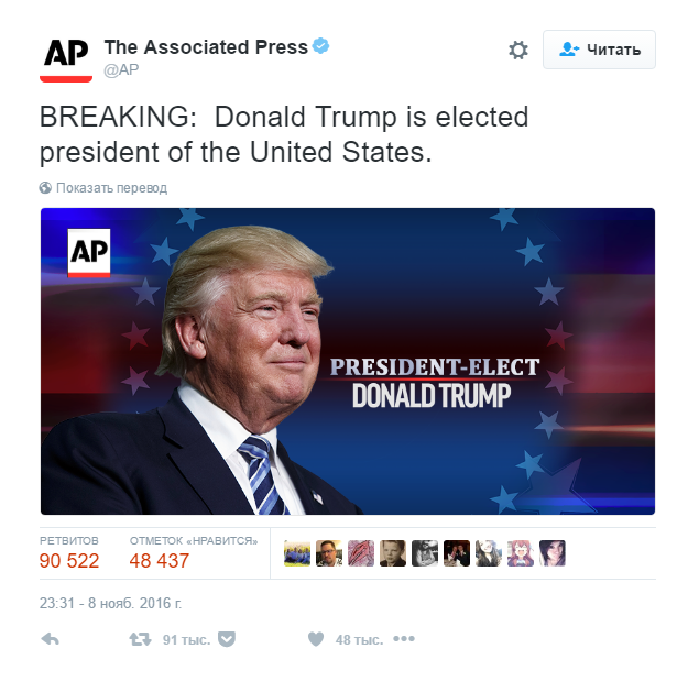 Дональд Трамп победил на президентских выборах в США. Комментарии коммунистов. Обновлено