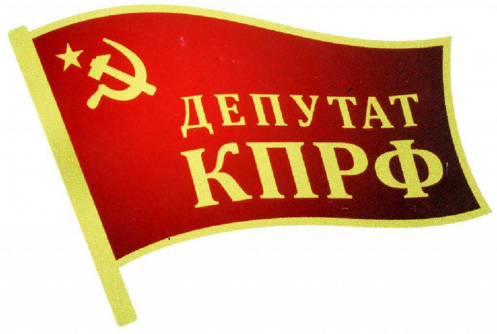 Состав фракции КПРФ в Государственной Думе седьмого созыва