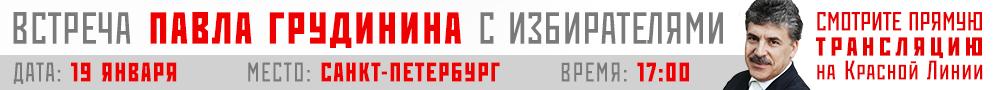 Встреча Грудинина в 17.00 19.01 в Петербурге v2