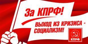 Геннадий Зюганов предлагает государственную программу развития России