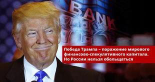 Геннадий Зюганов: Только сильная Россия сможет говорить с Америкой на равных!