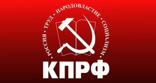 КПРФ продолжит настаивать на том, чтобы сделать 7 ноября выходным днем