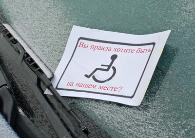 На какие льготы по коммунальным услугам могут расчитывать инвалиды