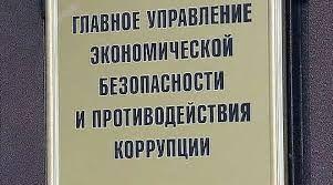 В Главном управлении по борьбе с экономическими преступлениями МВД РФ проходят обыски