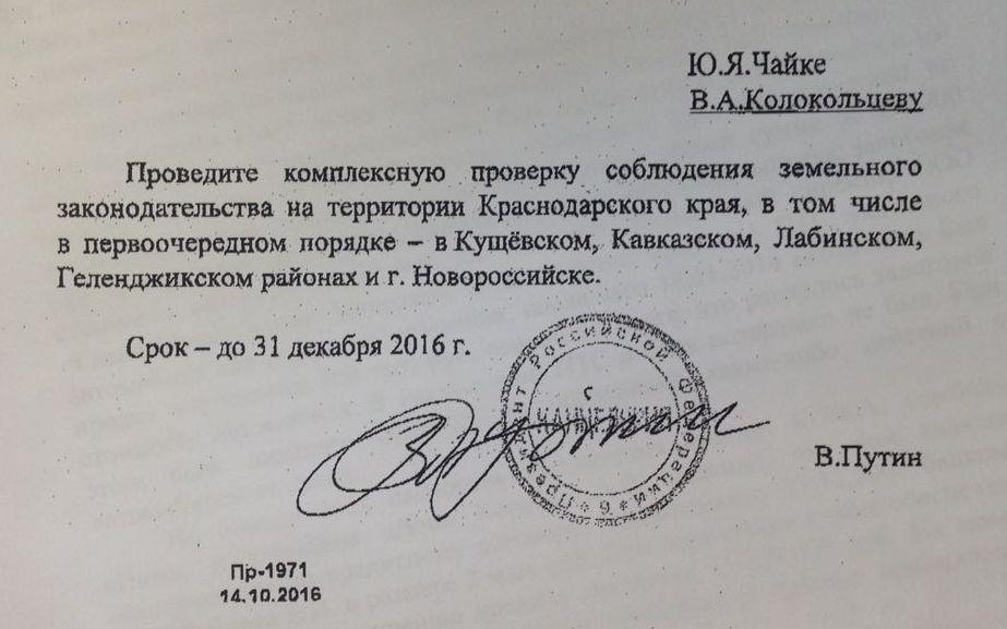 Путин поручил проверить соблюдение земельного законодательства в Краснодарском крае