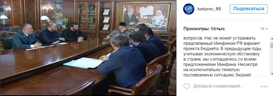 Кадыров недоволен предложением Минфина сократить бюджет Чечни в 2017 году. Обновлено