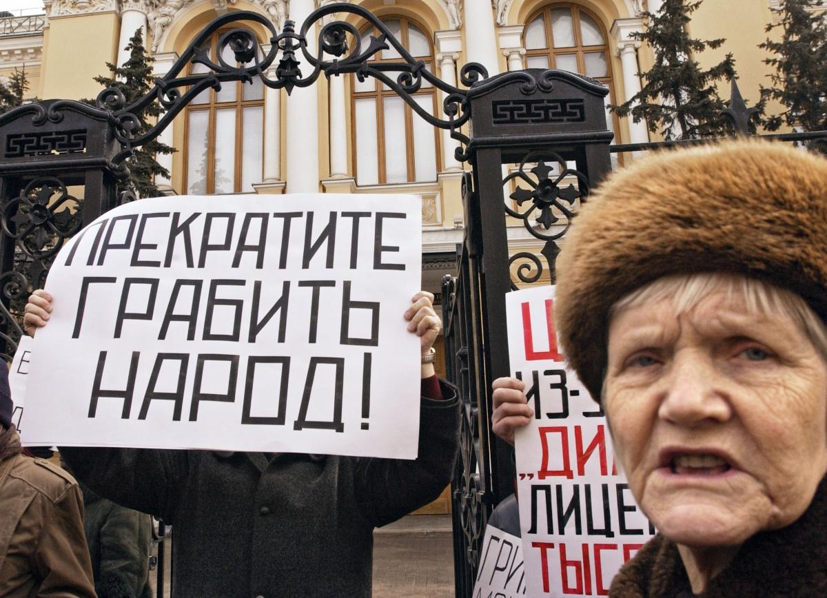 Власти потратили на «чистку» банковского сектора более 3 трлн рублей