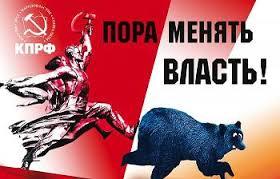 Геннадий Зюганов: На первый план выходит вопрос о смене власти