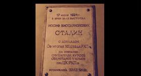 Геннадий Зюганов: Памятная доска Сталину в здании МГЮА должна быть сохранена