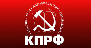 КПРФ и профсоюз работников Российской академии наук подписали стратегическое соглашение о сотрудничестве