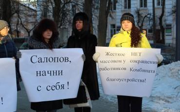 Псковские профсоюзы требует прекратить массовое сокращение рабочих на предприятии жизнеобеспечения