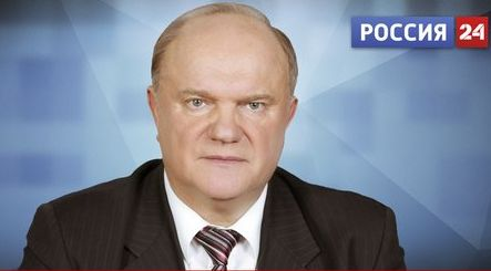 Геннадий Зюганов: Курс правительства смертелен для России