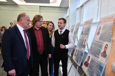 Геннадий Зюганов открыл выставку, посвященную столетию Ленинского Комсомола