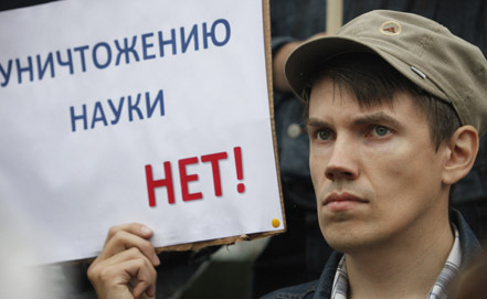 РАН устроит митинг из-за недостаточного финансирования науки