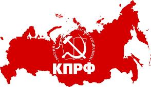 ЦИК заверил избирательные списки КПРФ