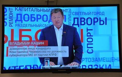 Владимир Кашин: Правительство Московской области должно выражать интересы всех жителей Подмосковья