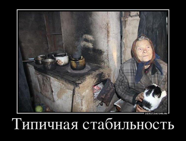 84738937_tipichnaya-stabilnost.jpg
