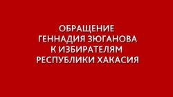 Обращение Геннадия Зюганова к избирателям Республики Хакасия