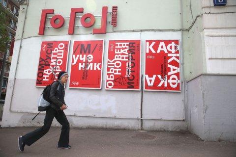 Дмитрий Новиков: Гоголь-моголь вместо культуры