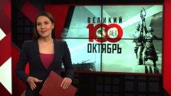 Темы дня (07.11.2017 - 22:00)