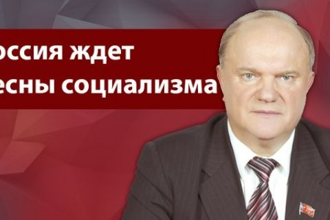 Геннадий Зюганов: «Россия ждет весны социализма»