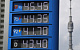 Правительство заклинает, но бензин дорожает