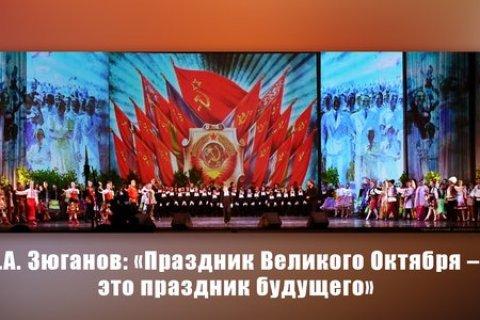 Геннадий Зюганов: Праздник Великого Октября – это праздник будущего