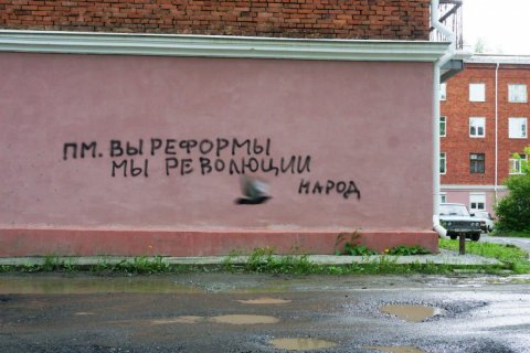 Вы — реформы, мы — революции. Народ