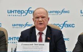Геннадий Зюганов: Существующая политическая система полностью себя исчерпала