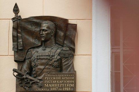Маннергейма снимут со стены