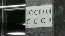 """Бренды Советской эпохи. """"Госплан"""""""