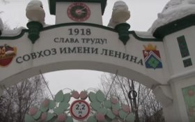 Видновский городской суд отказался рассматривать иск «обманутых пайщиков» к совхозу имени Ленина